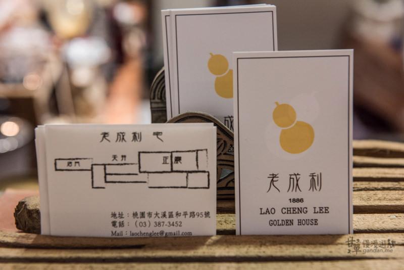 laochenglee-63