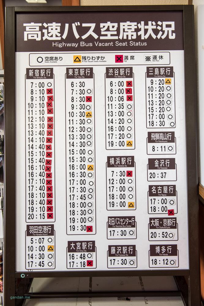 fujikyu1-24