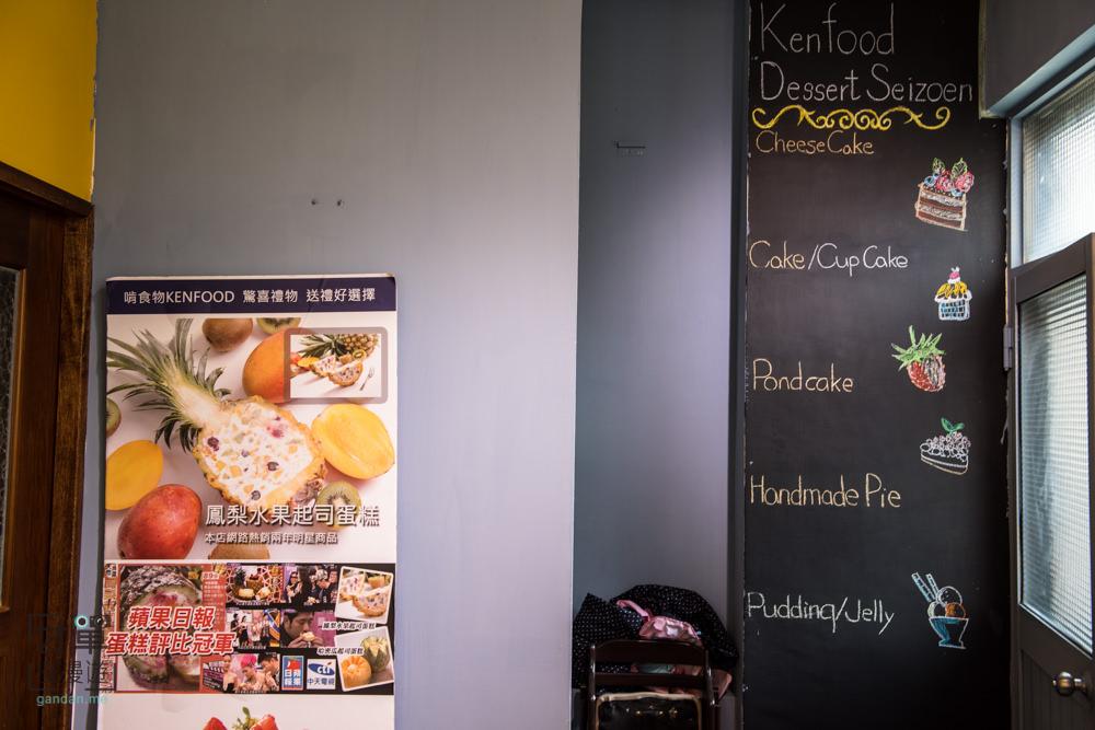 kenfood-7