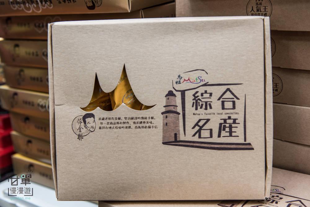 芙蓉酥馬祖酥