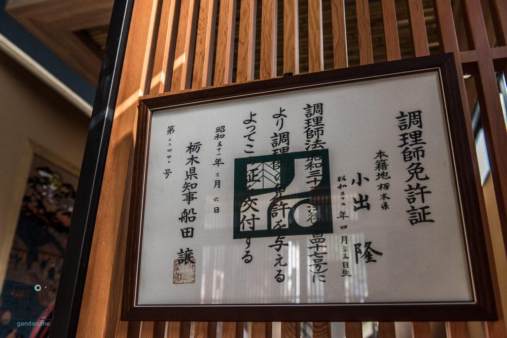 ichirin-ramen-10
