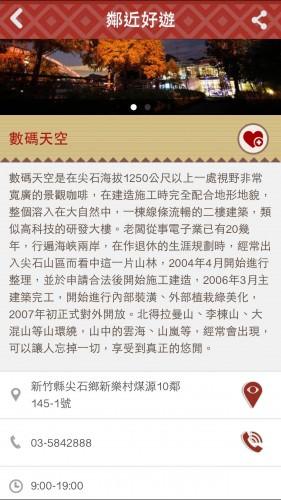 jianshi-app-27