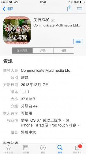 jianshi-app-3