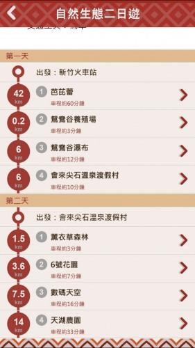 jianshi-app2-6